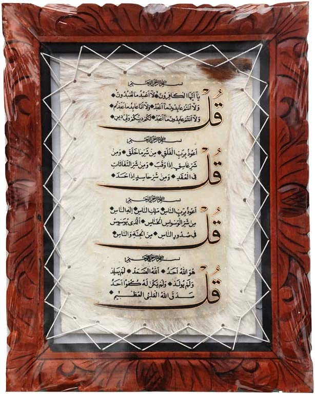 Large 4 Qul Surah Chapters of Quran Decoration Goat Hide Calligraphy 17.75 x 21.5 inch