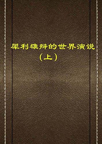 犀利雄辩的世界演说(上) (Chinese Edition)