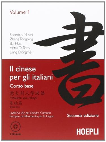 Il cinese per gli italiani: 1 Il cinese per gli italiani: 1 61rh6cUwBwL