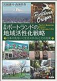 米国ポートランドの地域活性化戦略: 日本の先をいく生活スタイルとその充実