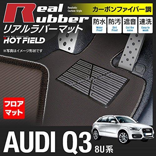 Hotfield Audi アウディ Q3 フロアマット カーボンファイバー調 防水 B079TJT1GG