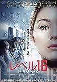 レベル16 服従の少女たち [DVD]
