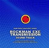 Rockman Exe Transmission Sound