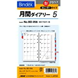 能率 バインデックス 手帳 リフィル 2017 4月始まり マンスリー バイブル BD056