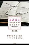 理系男子を100%夢中にさせる本 (中経出版)