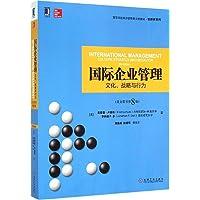 华章教育·高等学校经济管理英文版教材·管理学系列·国际企业管理:文化、战略与行为(英文原书第8版)