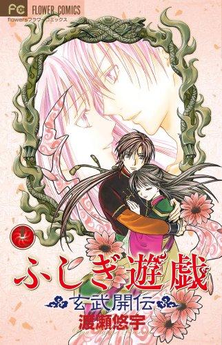 ふしぎ遊戯 玄武開伝 12 (フラワーコミックス)