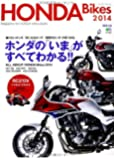 HONDA Bikes 2014 (エイムック 2846)