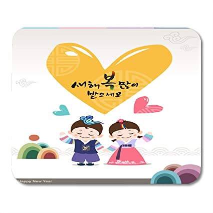 nakamela mouse pads happy new year translation of korean text happy year calligraphy and