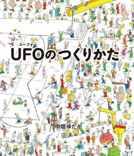 UFOのつくりかた