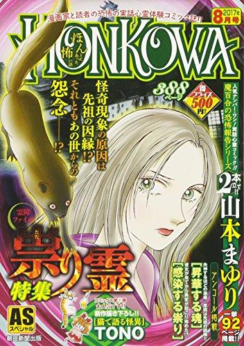 HONKOWA霊障ファイル『祟り霊特集』 (ASスペシャル)