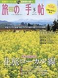 旅の手帖 2018年5月号 [雑誌]