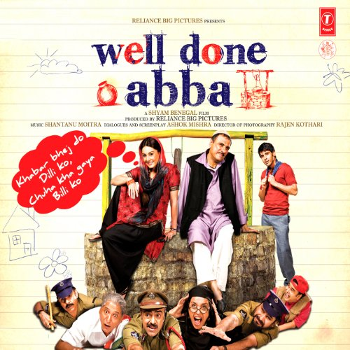 Well Done Abba - Indian Wells Series