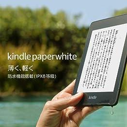 Kindle Paperwhite 防水機能搭載 wifi 8GB ブラック 広告つき 電子書籍リーダー