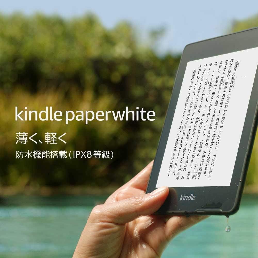 Kindle Paperwhite 防水機能搭載 wifi 8GB ブラック 電子書籍リーダー