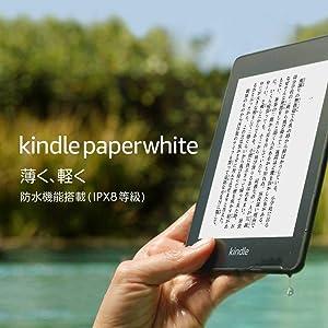Kindle Paperwhite 防水機能搭載 wifi 32GB ブラック 電子書籍リーダー