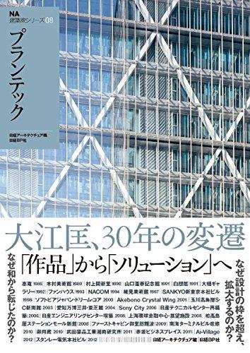プランテック / 日経アーキテクチュア