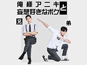 [DVD]俺様アニキと妄想好きなボク
