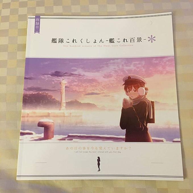 C97 2日目 アニメーター 空想画工房 新刊 艦隊これくしょん 艦これ百景