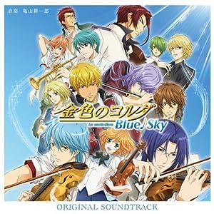 金色のコルダ Blue♪Sky DVD