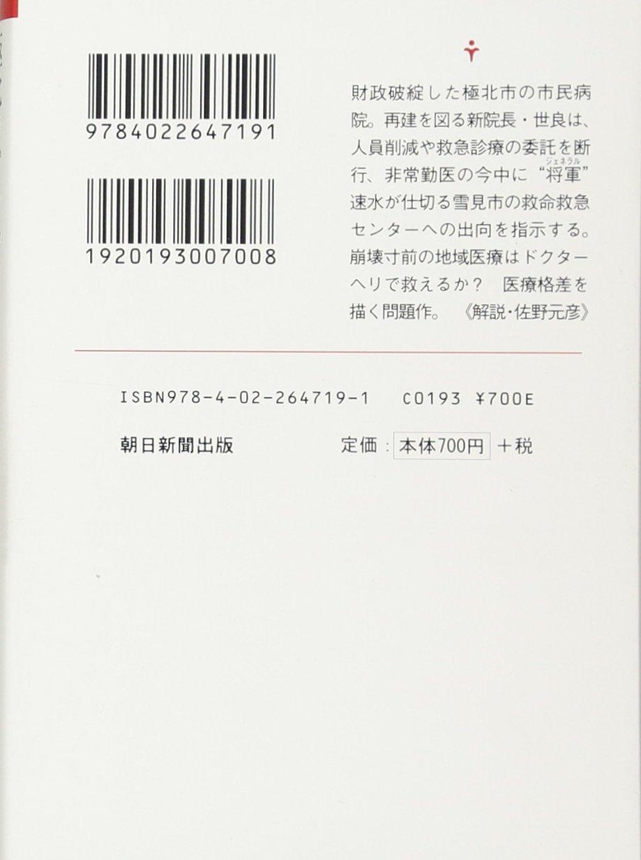 極北ラプソディ (朝日文庫) | 海...