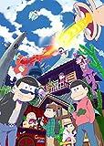 おそ松さん 第八松 *初回生産限定版 Blu-ray DISC