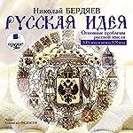 Russkaya ideya: Osnovnyie problemyi russkiy myisli XIX veka i nachala XX veka | N. A. Berdyaev