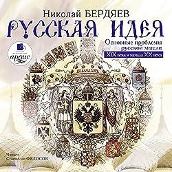 Russkaya ideya: Osnovnyie problemyi russkiy myisli XIX veka i nachala XX veka