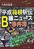 平成箱根駅伝B級ニュース事件簿 (日刊スポーツグラフ)