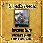 To chego ne bylo | Boris Savinkov