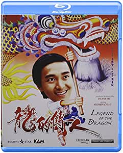 Legend of the Dragon [Blu-ray]
