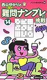 パズルBOOKS131難問ナンプレに挑戦14