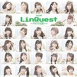 LinQuest~やがて伝説へ・・・初回限定盤