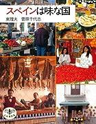 スペインは味な国 (とんぼの本)
