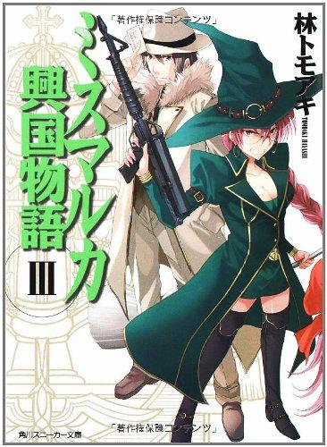 ミスマルカ興国物語 III (角川スニーカー文庫)