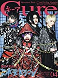 Cure(キュア) 2019年 04 月号 [雑誌]