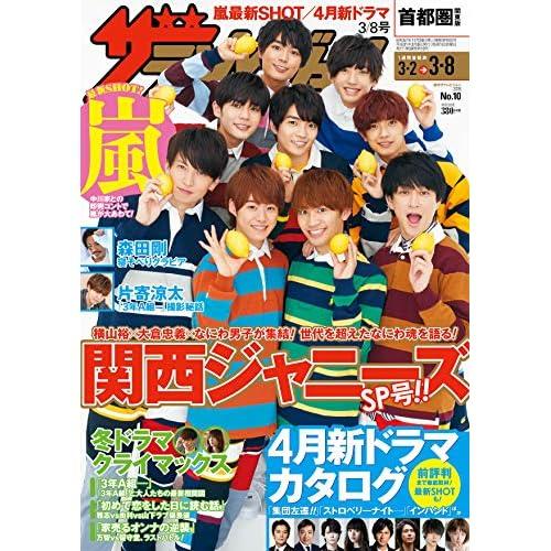 ザテレビジョン 2019年 3/8号 表紙画像