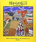 img - for Haha karano dengon : Shishu