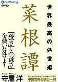 世界最高の処世術 菜根譚 (<CD>)