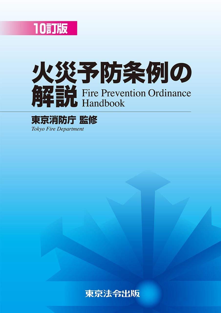 予防 条例 都 火災 東京