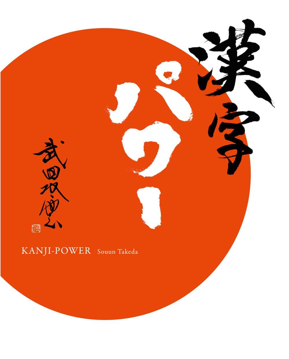 Download Kanji-Power (English and Japanese Edition) PDF