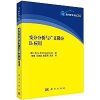 现代数学译丛24•变分分析与广义微分2:应用