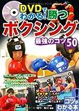 DVDでわかる! 勝つボクシング最強のコツ50 (コツがわかる本!)