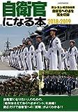 自衛官になる本 2018-2019 (イカロス・ムック)