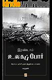 Irandam Ulaga Por  (Tamil)