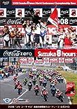 コカ・コーラ ゼロ 鈴鹿8時間耐久ロードレース公式 2008 DVD