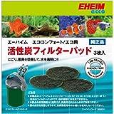 エーハイム エコフィルター専用 活性炭フィルターパッド 3枚入