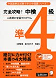 完全攻略!中検準4級 (中国語検定試験で学ぶ中国語シリーズ 1)
