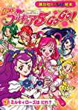 Who? 5 go go! 3 Milky Rose Yes! Precure (TV picture book of 1433 Kodansha) (2008) ISBN: 4063444333 [Japanese Import]