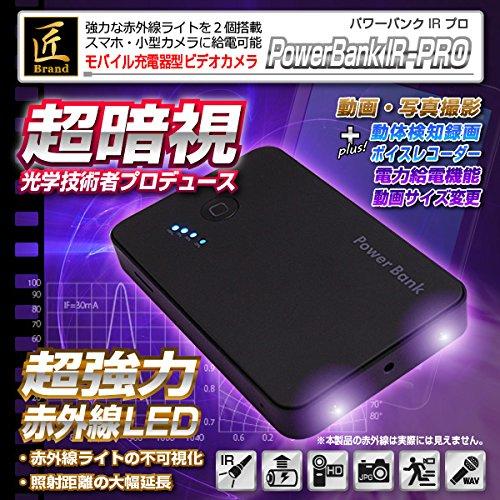 【ノーブランド品】モバイル充電器型ビデオカメラ『Powr Bank IR-PRO』 B00HG9XYBA